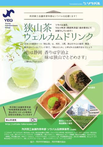 所沢ソラバル 狭山茶のウェルカムドリンク