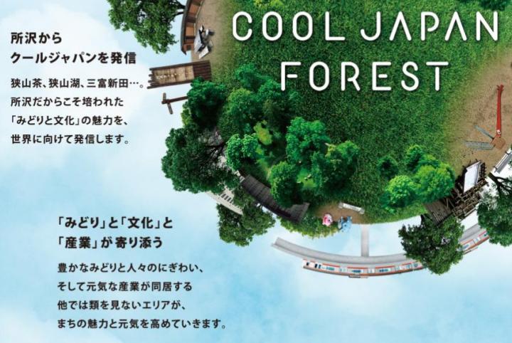 9 7 プロジェクト名を cool sayama tea プロジェクト に決定 六次産業