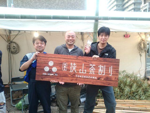 クール狭山茶プロジェクト