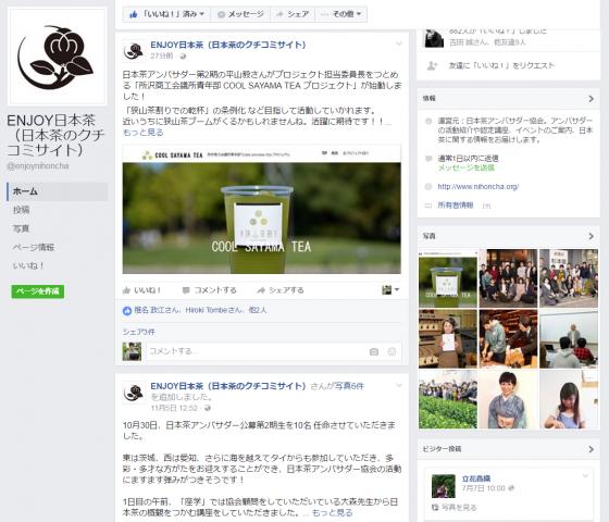 日本茶アンバサダー協会運営の日本茶クチコミサイト『ENJOY!日本茶』