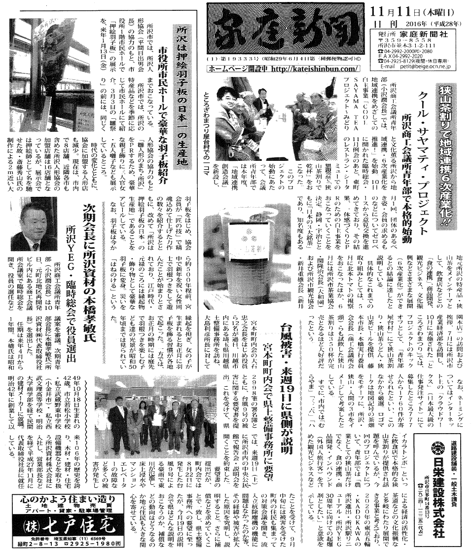 家庭新聞 クールジャパン 6次産業化