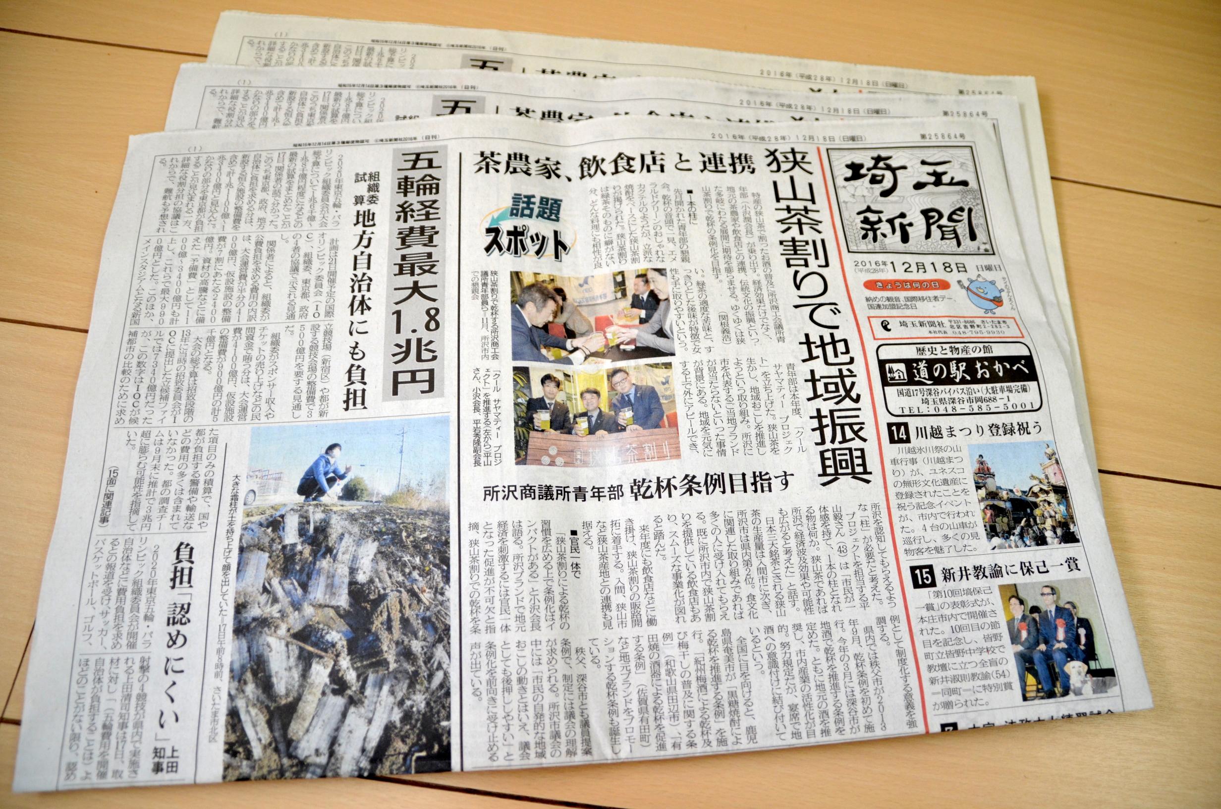 12月18日 埼玉新聞 朝刊